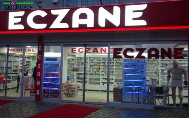 داروخانه  eczane در ترکیه
