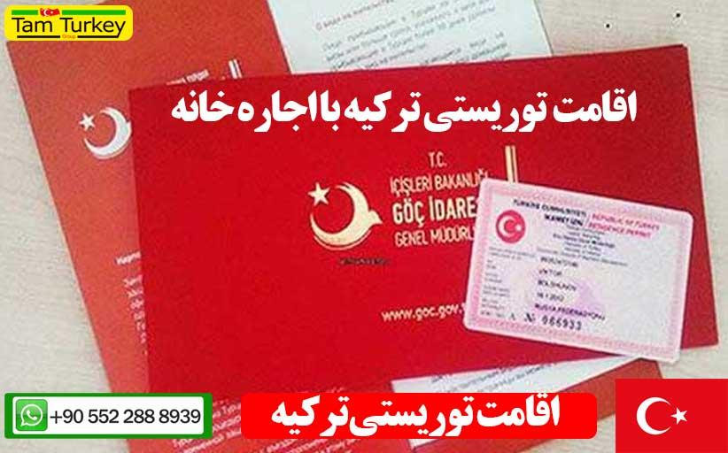 اقامت توریستی ترکیه و اقامت ترکیه با اجاره خانه