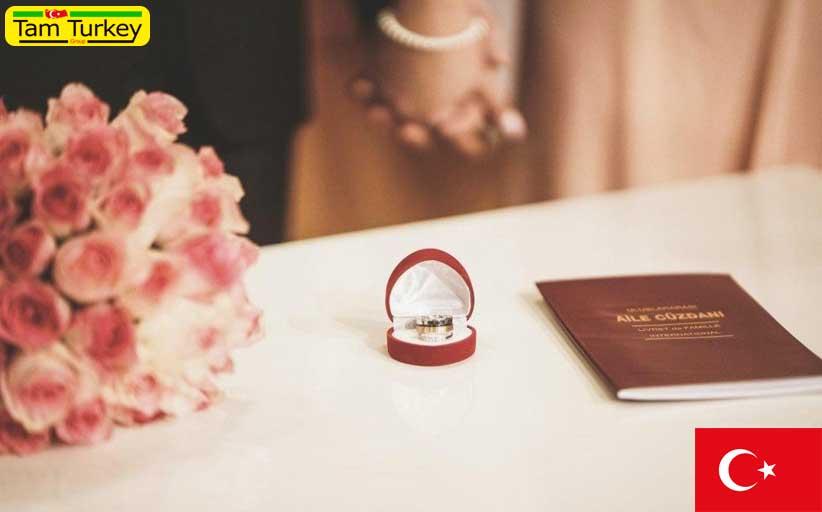 مدارک مورد نیاز برای ازدواج در ترکیه