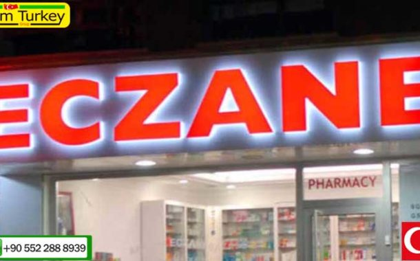 از اول ژوئن ساعت کاری داروخانههای استانبول تغییر می یابد