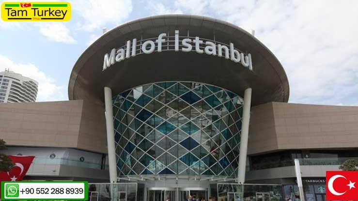 مركز خريد مال اف استانبول   Mall of Istanbul