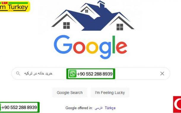 خرید خانه در ترکیه با گوگل GOOGLE